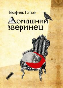 Теофиль Готье - Домашний зверинец