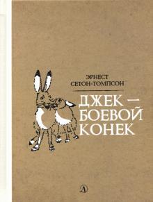 """Книга: """"Джек - Боевой Конек"""" - Эрнест Сетон-Томпсон. Купить книгу ..."""