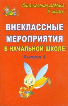 Внеклассные мероприятия в начальной школе. Выпуск 4