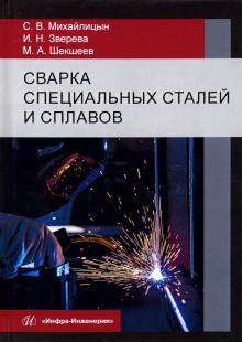 Сварка специальных сталей и сплавов. Учебник - Михайлицын, Шекшеев, Зверева