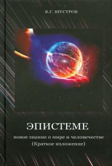 Эпистеме. Новое знание о мире и человечестве