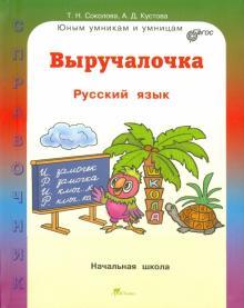 Выручалочка. Русский язык. Справочник. ФГОС