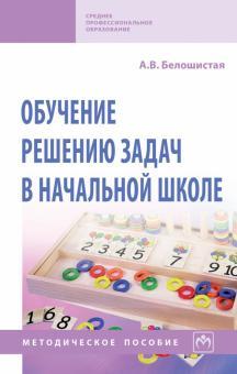 Решение задач в обучении решение задач по математике 5 клас