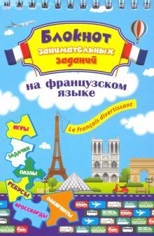 Блокнот занимательных заданий. Le francais divertissant. Детям 6-10 лет. ФГОС