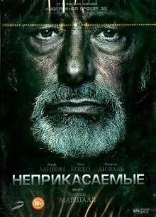 Неприкасаемые (DVD)