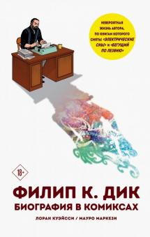 Филип К. Дик. Биография в комиксах - Лоран Куэйсси