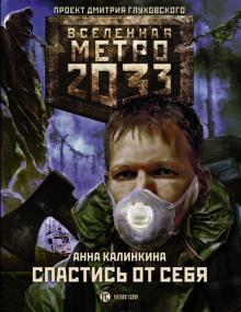 Метро 2033. Спастись от себя