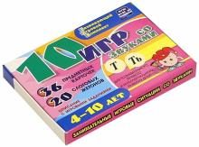 10 игр со звуками Т, Ть для познавательного, речевого и интеллект. развития детей 4-10 лет ФГОС
