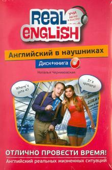 Английский в наушниках: Отлично провести время! (+CD)