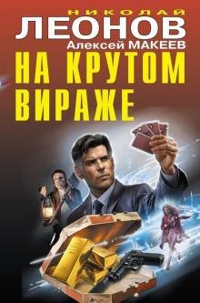 На крутом вираже - Леонов, Макеев