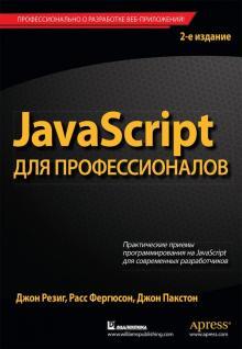 JavaScript для профессионалов - Резиг, Фергюсон, Пакстон