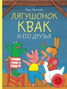 Лягушонок Квак и его друзья