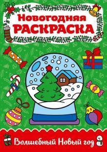"""Книга: """"Раскраска А4. Волшебный Новый год"""". Купить книгу ..."""