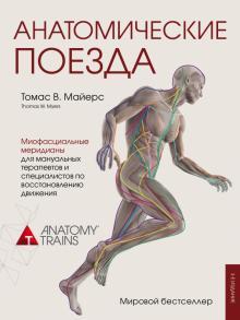 Анатомические поезда - Томас Майерс