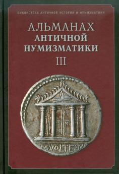 Библиотека античной истории и нумизматики