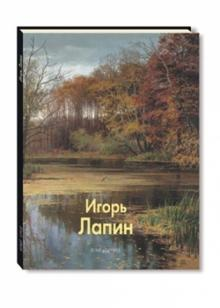 Игорь Лапин