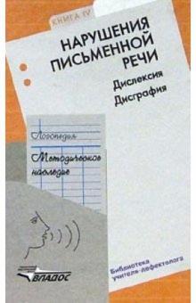 Логопедия: Методич. наследие: В 5 кн. Кн.4: Нарушения письменной речи: Дислексия. Дисграфия