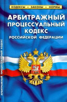 Арбитражный процессуальный кодекс РФ на 25.01.2020 год