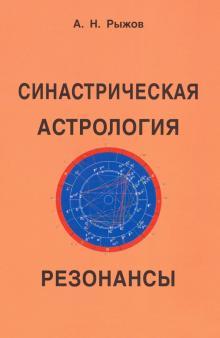 Синастрическая астрология. Резонансы