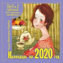 """Календарь 2020 """"365 +1 причина для хорошего настроения"""""""