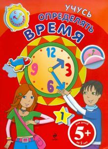 Учусь определять время (с наклейками). Для детей от 5 лет