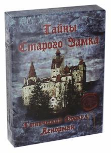купить старый замок