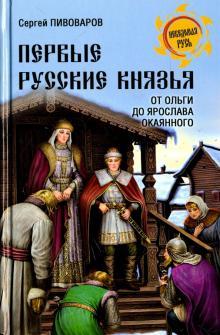 Первые русские князья. От Игоря Старого до Ярослава