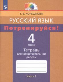 Русский язык. 4 класс. Потренируйся! Тетрадь для самостоятельной работы. В 2-х частях. Часть 1. ФГОС