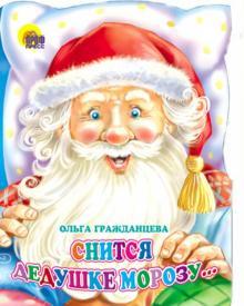 Снится Дедушке Морозу...