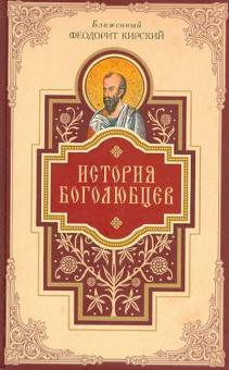История боголюбцев. Повествование о святых подвижниках христианского Востока - Феодорит Кирский