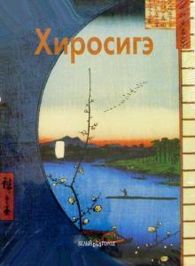 Хиросигэ