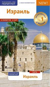 Израиль, с картой