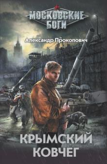 Крымский Ковчег