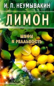 Лимон. Мифы и реальность