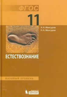 Естествознание. 11 класс. Учебник. Базовый уровень. ФГОС
