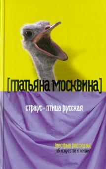 Страус - птица русская: Пестрые рассказы об искусстве жизни