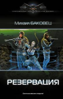 Резервация - Михаил Баковец
