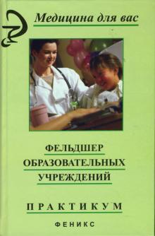 Фельдшер образовательных учреждений: Практикум - Степанова, Католикова, Яненко, Зананян