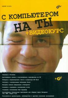 С компьютером на ты (+CD)
