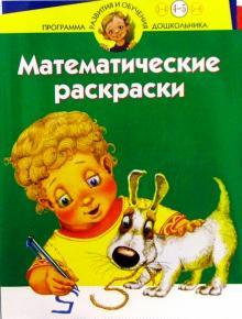 Математические раскраски. Для детей 4-5 лет (зеленая)