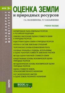 Оценка земли и природных ресурсов. Учебное пособие - Маховикова, Касьяненко