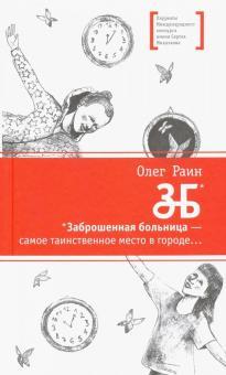 Олег Раин - ЗБ обложка книги