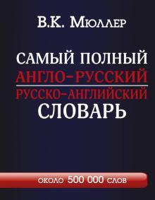 Самый полный англо-русский русско-английский словарь