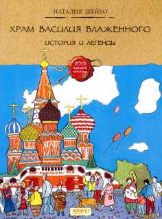 Храм Василия Блаженного. История и легенды