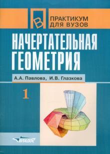 Начертательная геометрия. Практикум для студентов высших учебных заведений. В 2 частях. Часть 1
