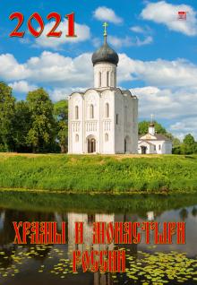 """Календарь на 2021 год """"Храмы и монастыри России"""" (12101)"""