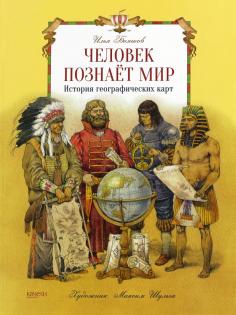 Человек познает мир. История географических карт