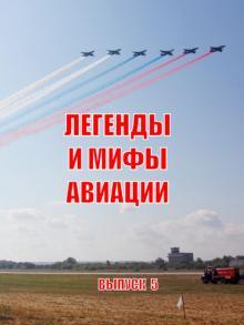 Легенды и мифы авиации. Из истории отечественной и мировой авиации. Сборник статей. Выпуск 5