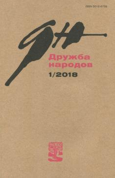 """Журнал """"Дружба народов"""" № 1. 2018"""