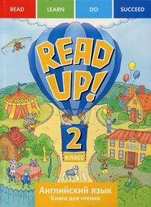 Английский язык. Read Up! Почитай! 2 класс. Книга для чтения